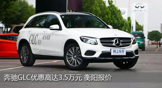 奔驰GLC衡阳优惠3.5万 降价竞争奥迪Q5-图1
