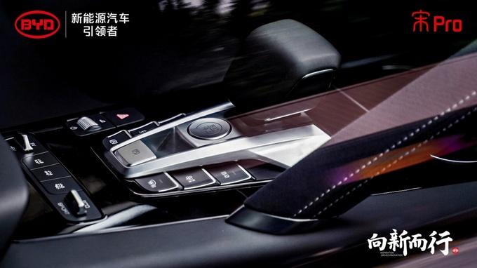 品智大五座SUV 比亚迪宋Pro广东赞放上市-图12