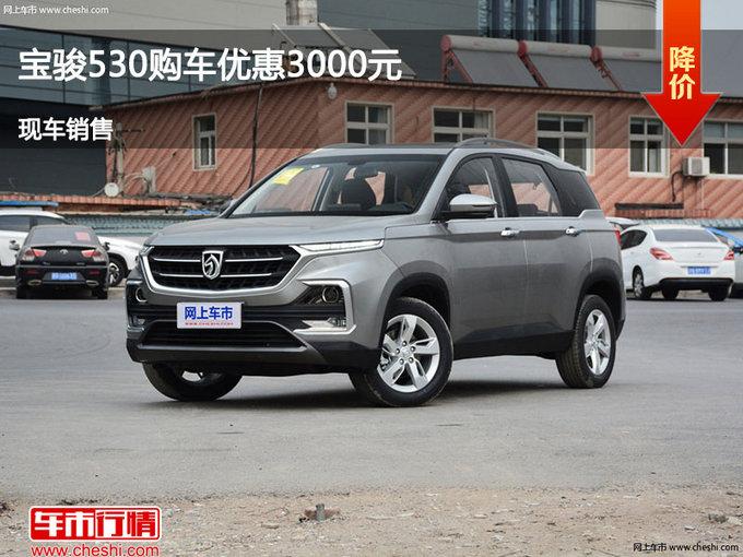 忻州宝骏530优惠3000元 少量现车销售-图1