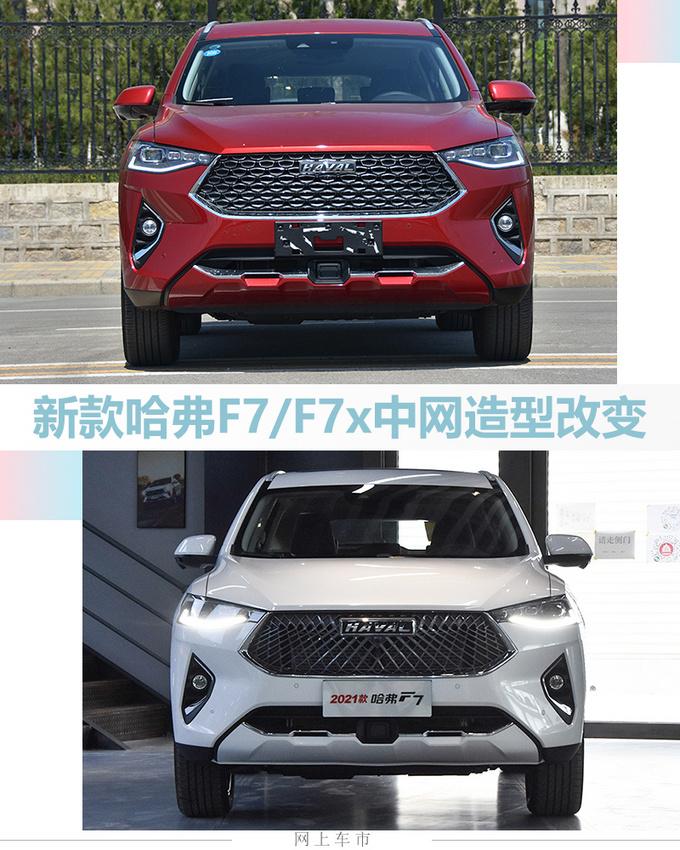 哈弗2021款F7/F7x上市 售XX.XX万起 配置大幅升级-图4