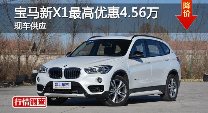 长沙宝马新X1优惠4.56万 降价竞奔驰GLA-图1