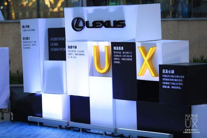 全新雷克萨斯UX东莞上市发布 售26.8万起-图5
