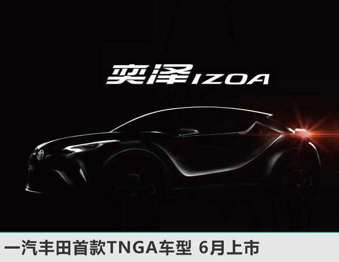 一汽丰田1月销量大增23% 首款TNGA产品将上市-图5