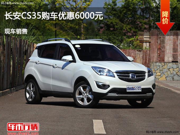 秦皇岛长安CS35优惠6000元 竞争中华V3-图1