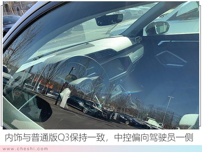 奥迪Q3轿跑SUV到店实拍比奔驰GLA大28万起售-图5