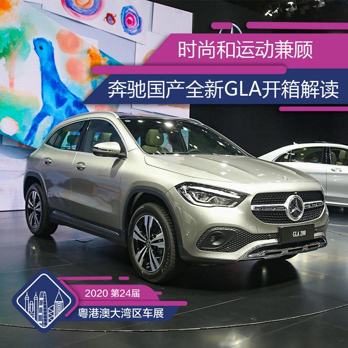 2020粤港澳车展实拍更大空间的奔驰国产全新GLA-图4