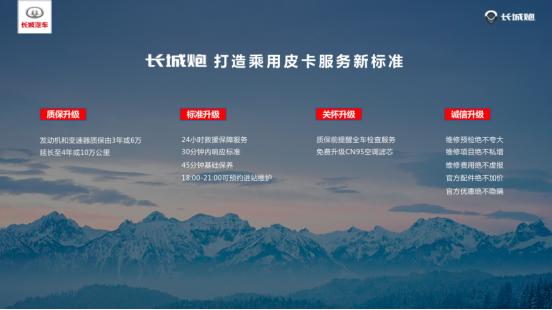 长城炮越野皮卡西藏上市售价16.98万-19.98万元-图11