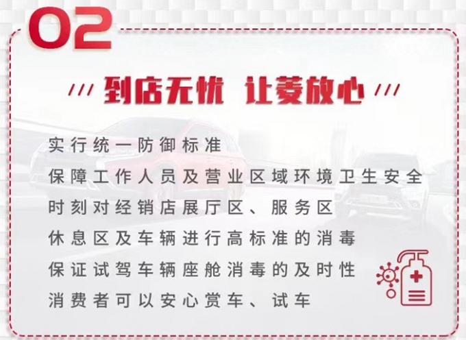 广汽三菱全员战疫 4大关怀服务-心系客户-图5
