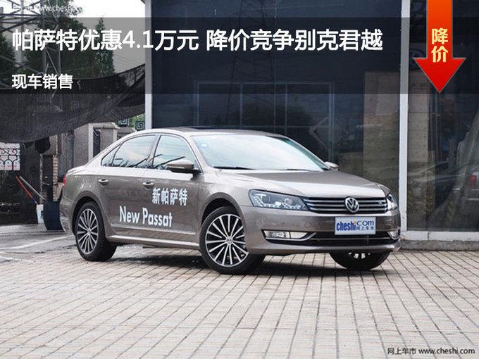 忻州大众帕萨特优惠4.1万 降价竞争君越-图1