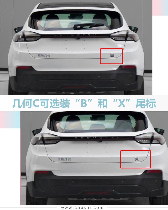 吉利几何首款SUV实拍车长仅比帝豪GSe短8毫米-图4
