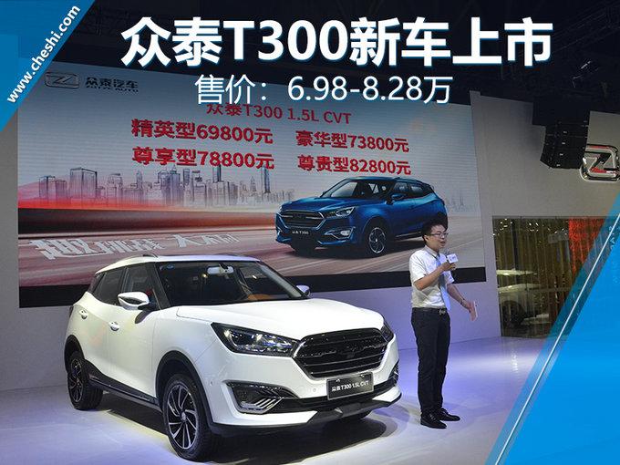 售6.98-8.28万元 众泰T300增新动力版本-图1