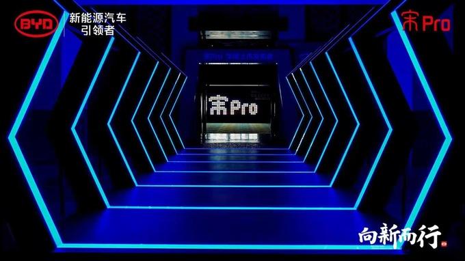 品智大五座SUV 比亚迪宋Pro广东赞放上市-图2