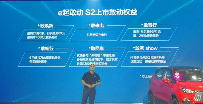 比亚迪S2电动SUV开卖 8.98万元起售续航305km-图2