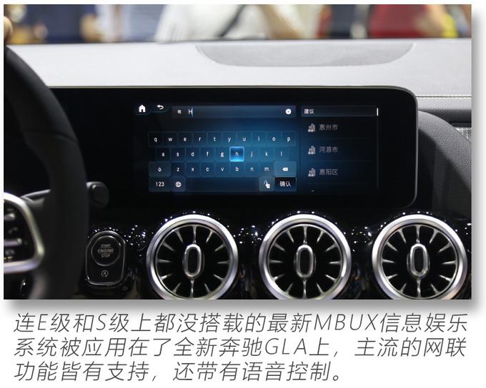 2020粤港澳车展实拍更大空间的奔驰国产全新GLA-图19