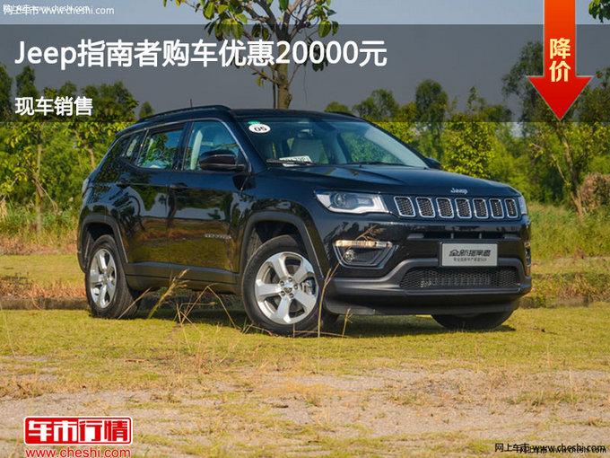 运城Jeep指南者优惠2万元 降价竞争君威-图1