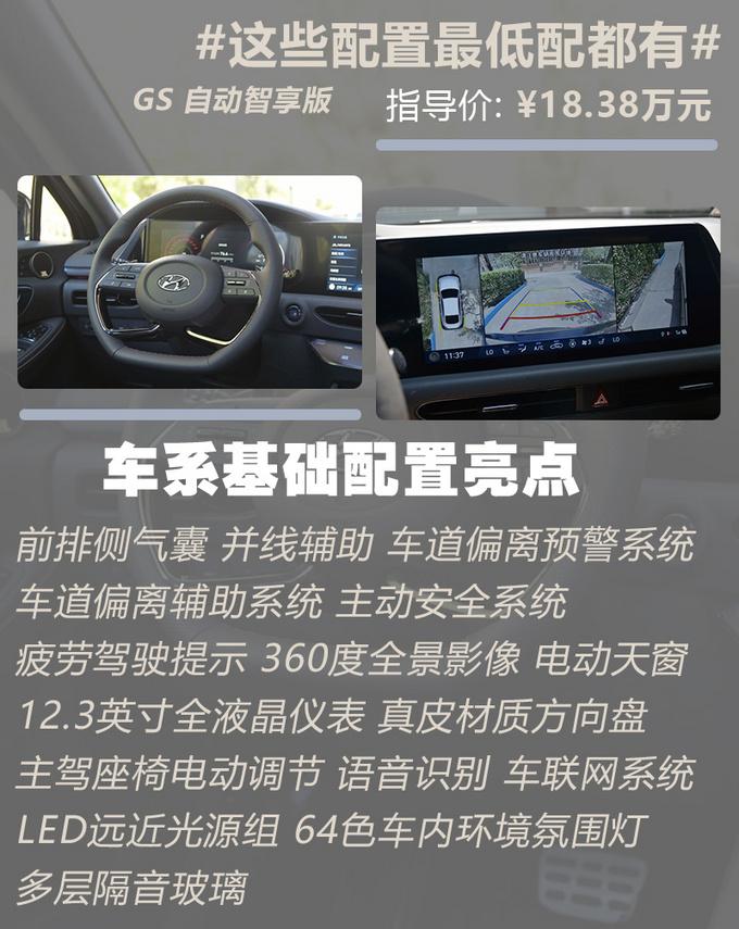 颜值出众的韩系家轿全新索纳塔买这两款真值-图4