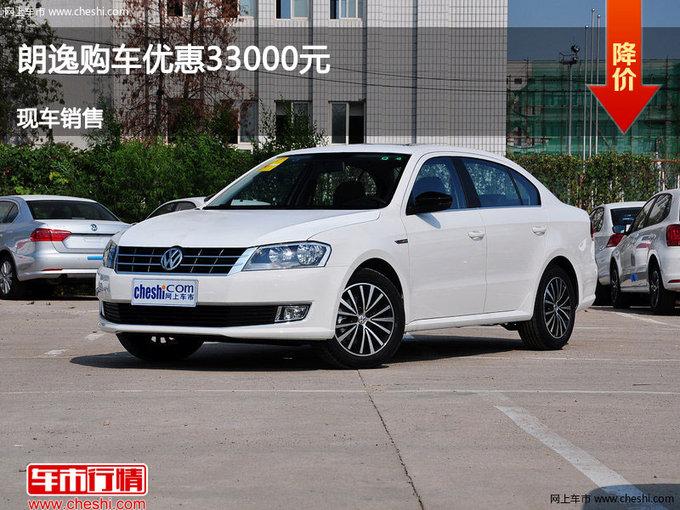 忻州上汽大众朗逸优惠3.3万 现车供应中-图1