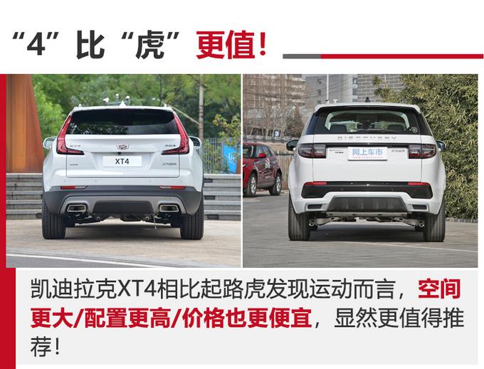 26万买豪华SUV 路虎发现运动/凯迪拉克XT4那款值-图14