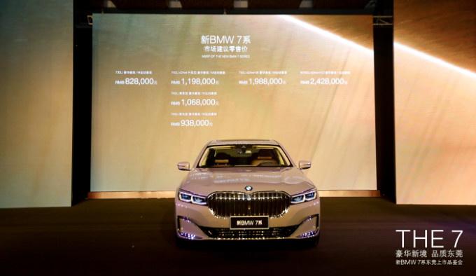豪华新境 品质东莞 新BMW 7系东莞上市-图10