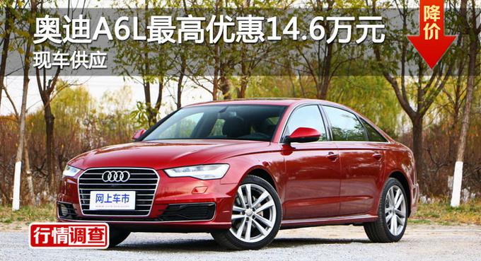 长沙奥迪A6L优惠14.6万 降价竞奔驰E级-图1