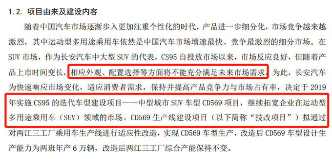 变相涨价长安CS95换壳UNI-K价格超18万-图3