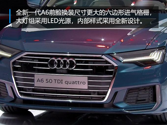 奥迪全新一代A6正式发布 2019年国产加长上市-图2