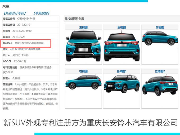 长安铃木全新SUV曝光 前脸酷似雷克萨斯NX-图2