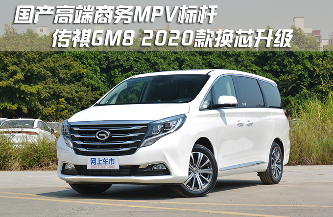 国产高端商务MPV标杆 传祺GM8 2020款换芯升级-图1
