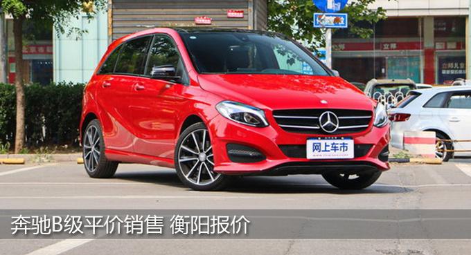 衡阳奔驰B级平价销售 降价竞争宝马X3-图1