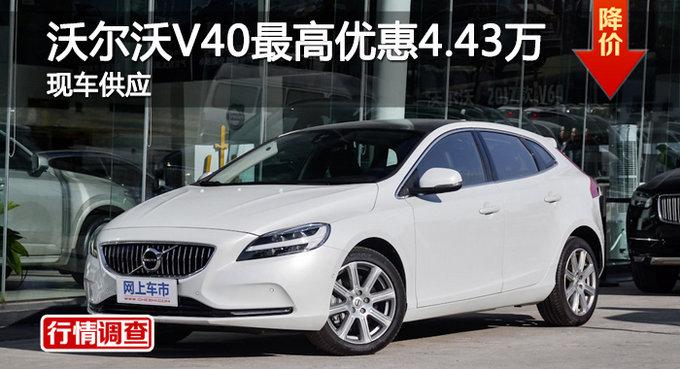 长沙沃尔沃V40优惠4.43万 降价竞奥迪A3-图1