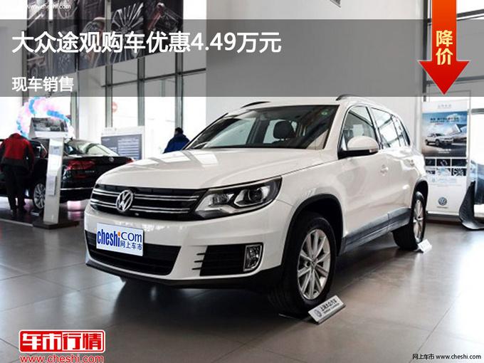 沧州大众途观优惠4.49万元 降价竞争力狮-图1