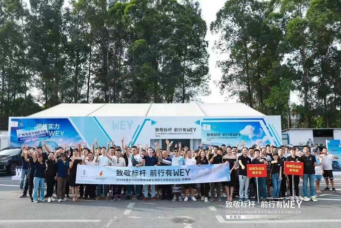 中国豪华SUV—WEY场景化媒体调研东莞站-图8
