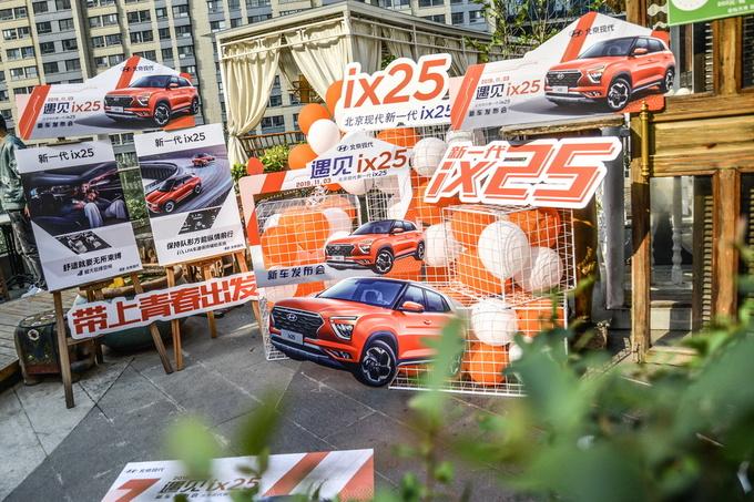 北京现代新一代ix25&新一代悦纳苏州上市-图13