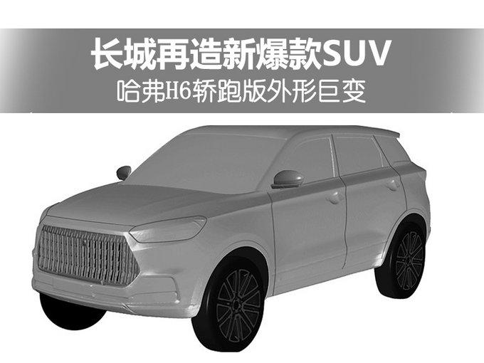 长城再造新爆款SUV 哈弗H6轿跑版外形巨变(图)-图1