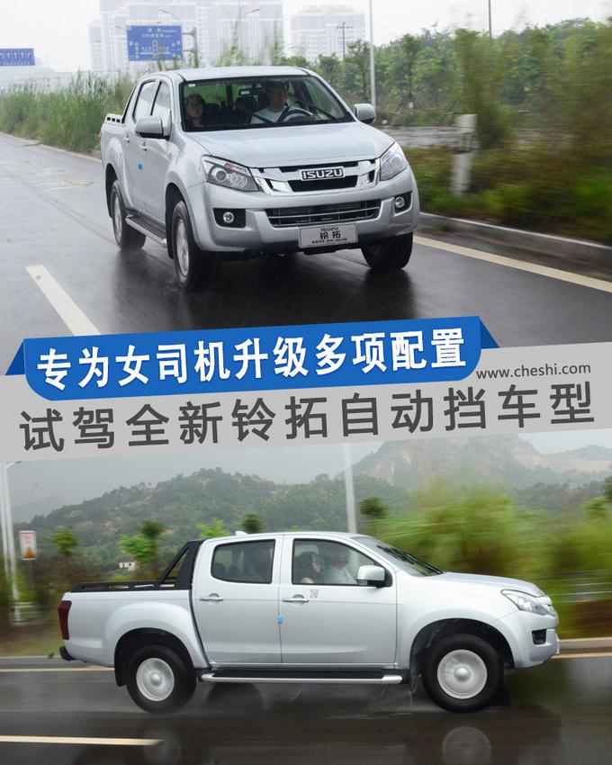 为女司机升级多项配置 试驾全新铃拓自动挡车型-图1