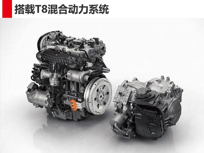 全新沃尔??沃V60 R 搭T8混动系统/明年初亮相-图4
