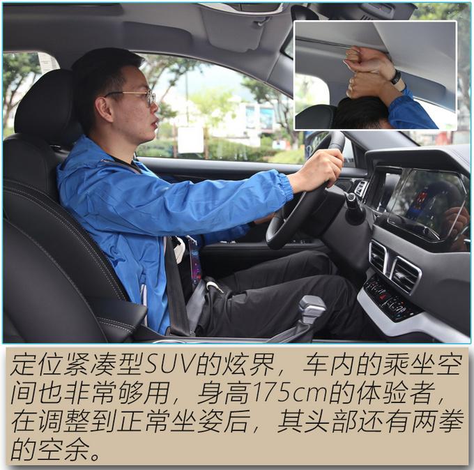 全方位适合年轻人的佳作 试驾高颜值SUV凯翼炫界