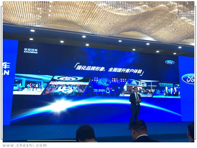 长安福特18岁的蜕变 发力中国设计优化营销网络-图5