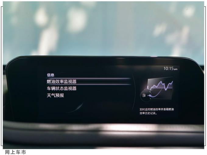 马自达CX-30详细配置曝光 均为两驱版/三天后上市-图13