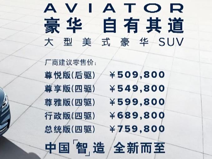 挑战BBA 林肯全新飞行家正式上市 50.98万元起售-图1