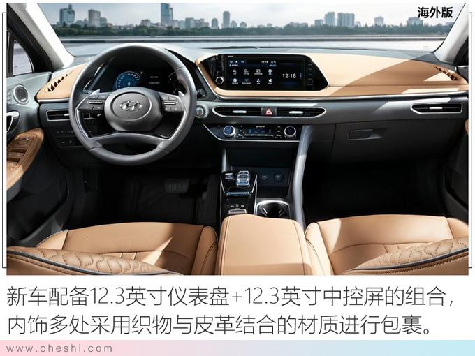 北京现代将发布2款新车 十代索纳塔换1.5T引擎-图4