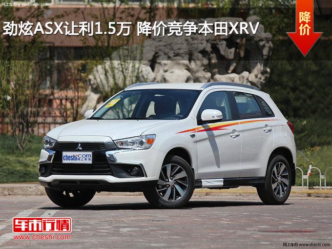 劲炫ASX让利1.5万 降价竞争本田XRV-图1