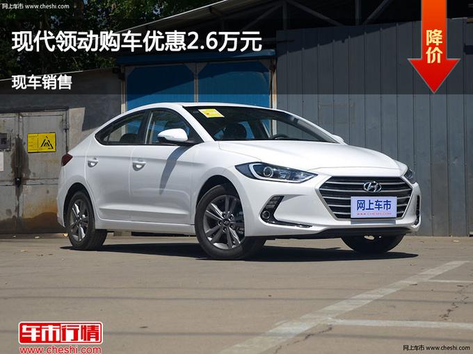 沧州现代领动优惠2.6万元 降价竞争捷达-图1