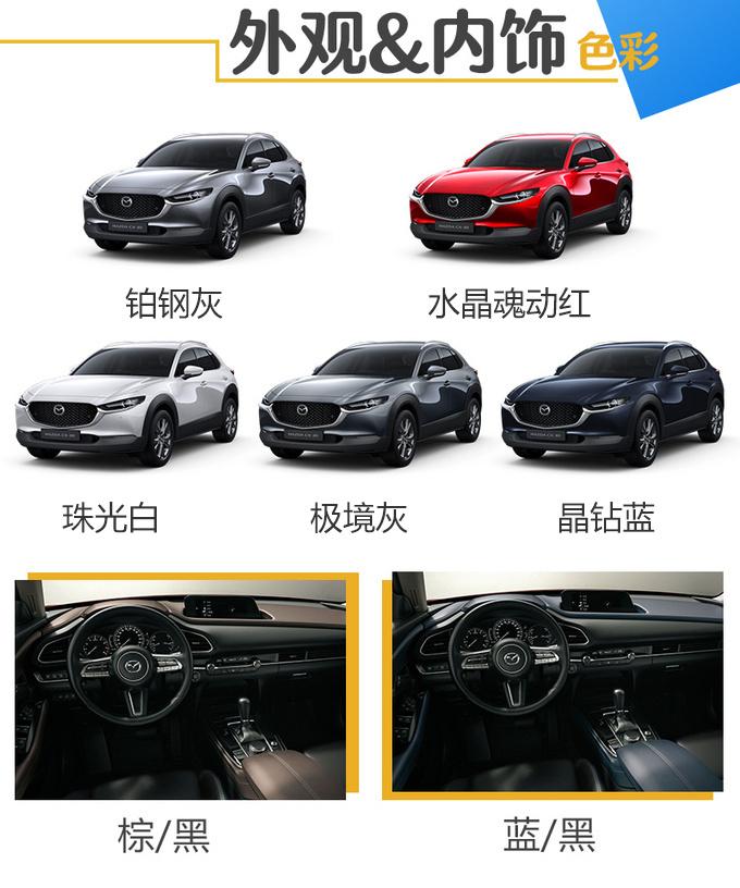 哪款车型最值得买?马自达CX-30购车手册