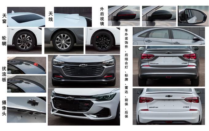 雪佛兰新款科鲁泽实拍 新增1.5L自吸发动机车型-图1