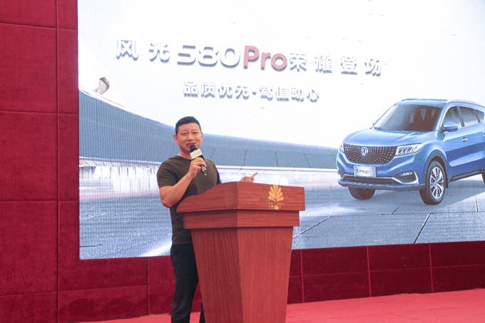 大·有驾值 全面Pro,风光580Pro东莞上市-图5