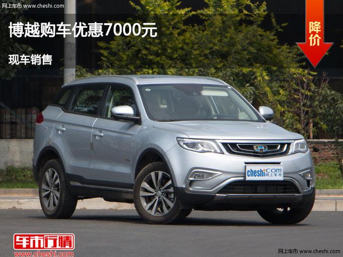 吕梁博越优惠达7000元 降价竞争荣威RX5-图1