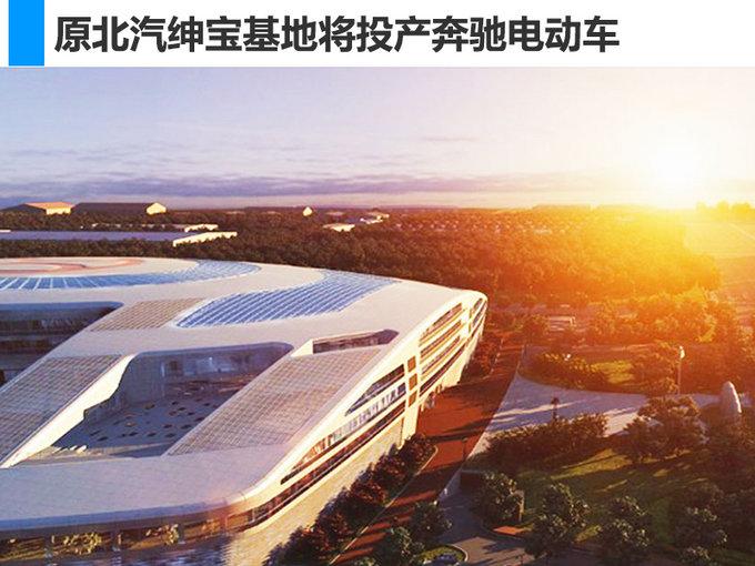 北汽集团高新特战略 豪华自主品牌年内发布-图1