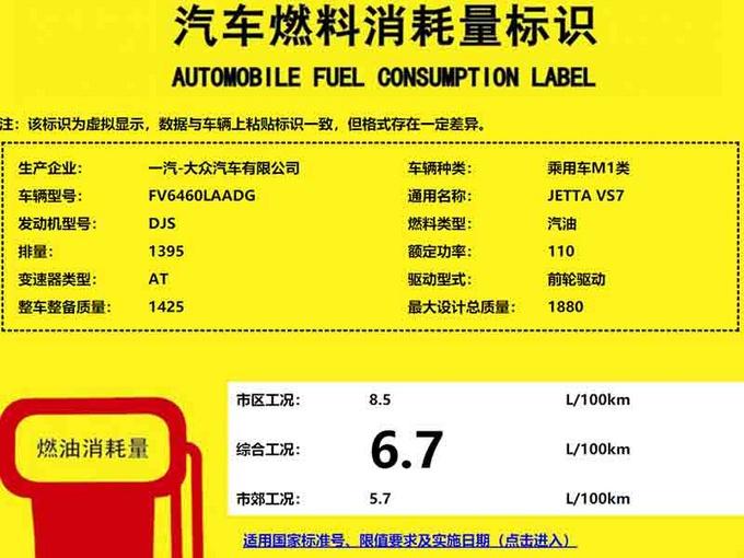 捷达VS7明年2月份上市 每百公里油耗最低仅6.2L-图3
