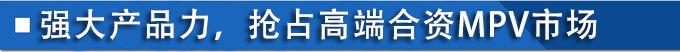 国产高端商务MPV标杆 传祺GM8 2020款换芯升级-图24